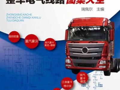 《重型卡车整车电气线路图集大全》