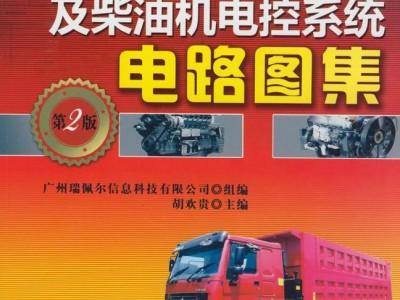 《常见重型载货、载客汽车电气线路及柴油机电控系统电路图集 第2版》